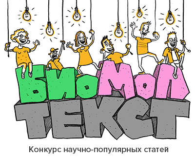 биомолтекст_2016.png